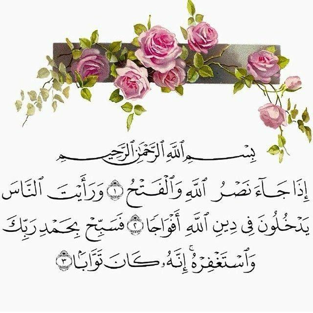 سورة النصر إذا جاء نصر الله والفتح القرآن الكريم Islam Quran Surah Al Quran Noble Quran