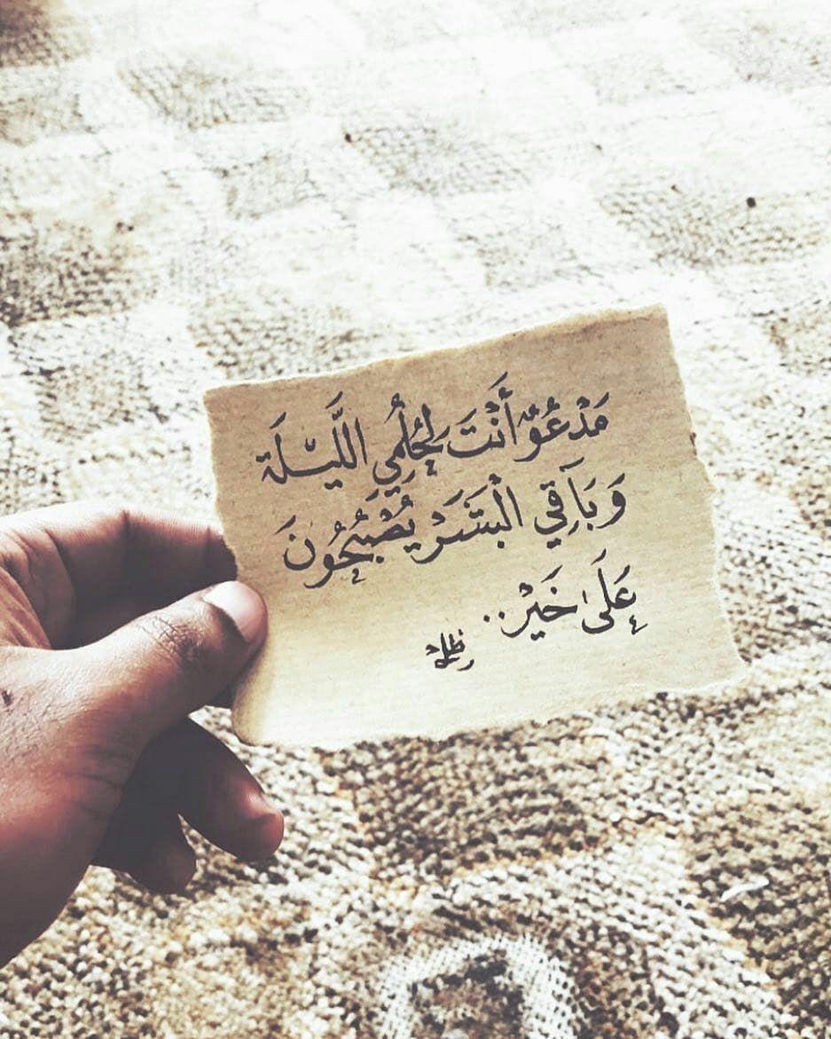 مدعو لحلمي االيلة و لكل البشر تصبحون على خير Words Quotes Words Arabic Quotes