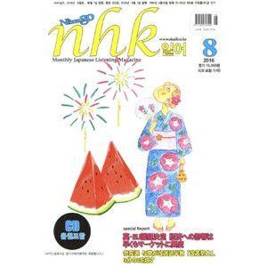 NHK 日本語 (韓国雑誌) / 2016年8月号 [ 韓国 雑誌 ] 韓国音楽専門ソウルライフレコード - Yahoo!ショッピング - Tポイントが貯まる!使える!ネット通販
