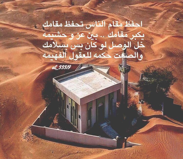 شعر نبطي قصيد ابيات قوافي عشق قافية غزل مدح كلمات خواطر بو ح Beautiful Arabic Words Photo Quotes Arabic Quotes