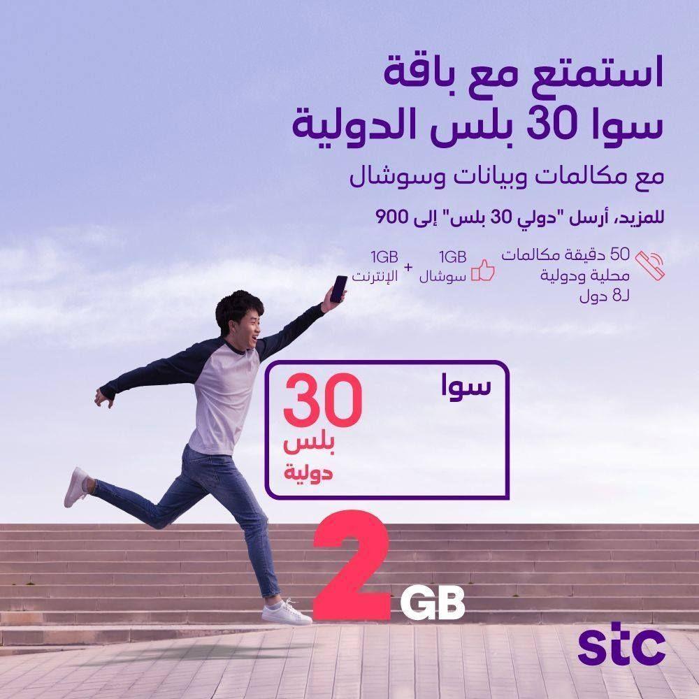 عرض اتصالات السعودية Stc علي باقة سوا 30 بلس الدولية الاثنين 14 ديسمبر 2020 عروض اليوم Movie Posters Poster Age