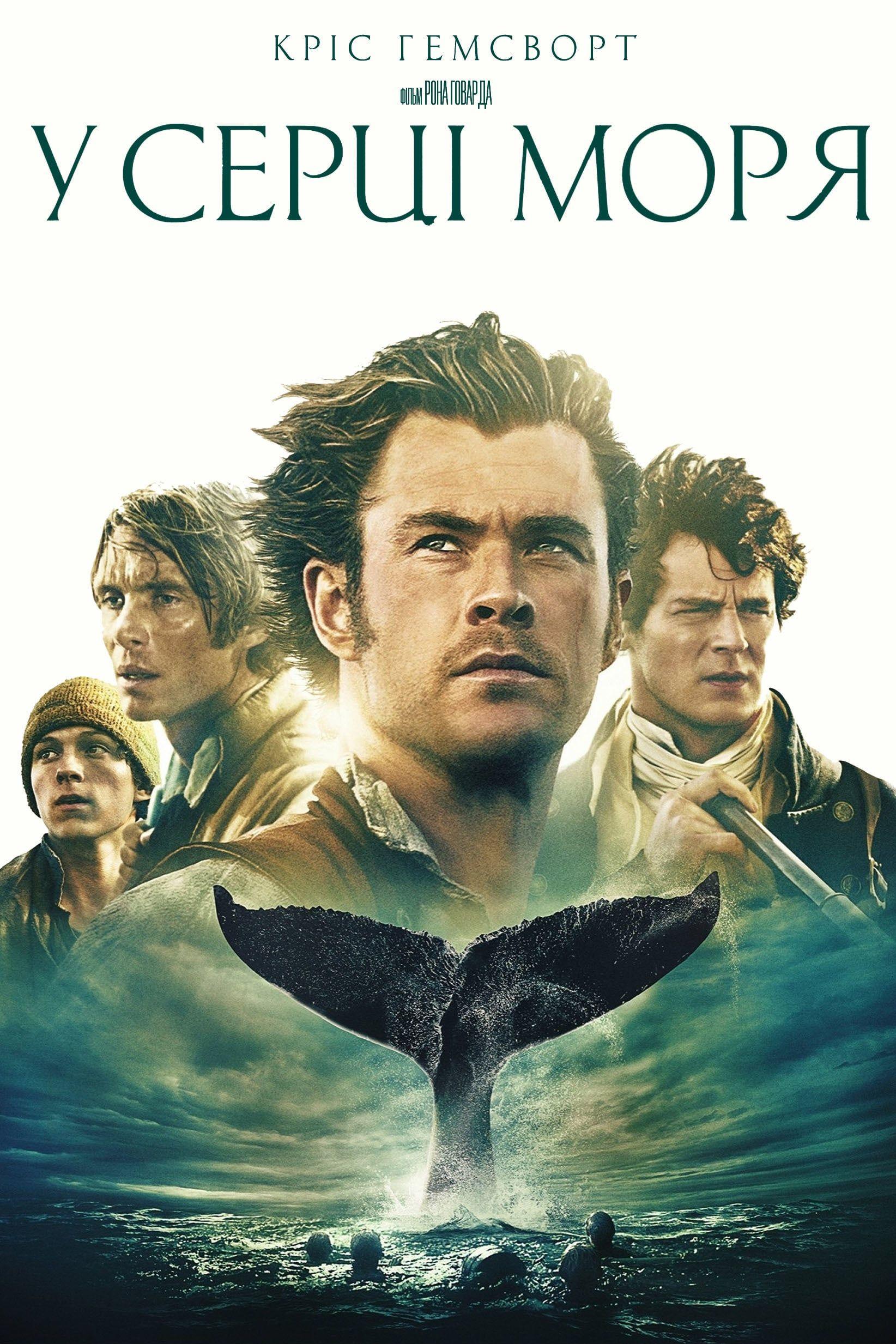 In The Heart Of The Sea P E L I C U L A Completa 2015 En Espanol Latino Intheheartofthesea Movie Fullmovie Chris Hemsworth The Sea Movie Survival Movie