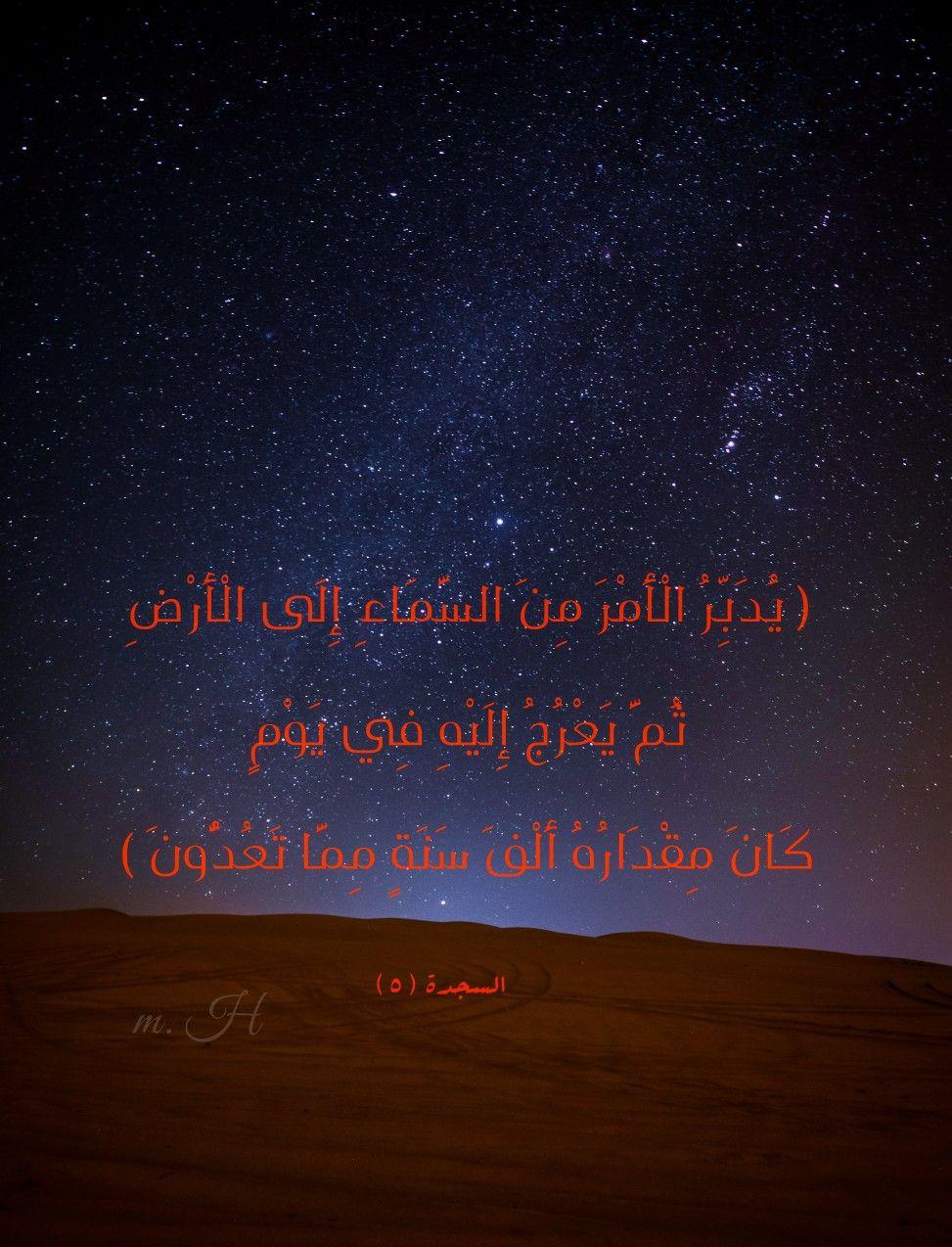 Quran Verse Quran Verses Verse Poster