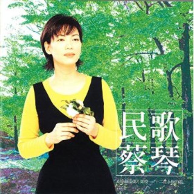 Tsai Chin: Ming Ger (Folk Songs Tsai Chin) Dual Vinyl LP