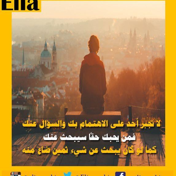 لا تقل لاحد اهتم بي فدعه هو يقدم اهتمامه لك Elia Arabic Instagram Instagram Posts Mar