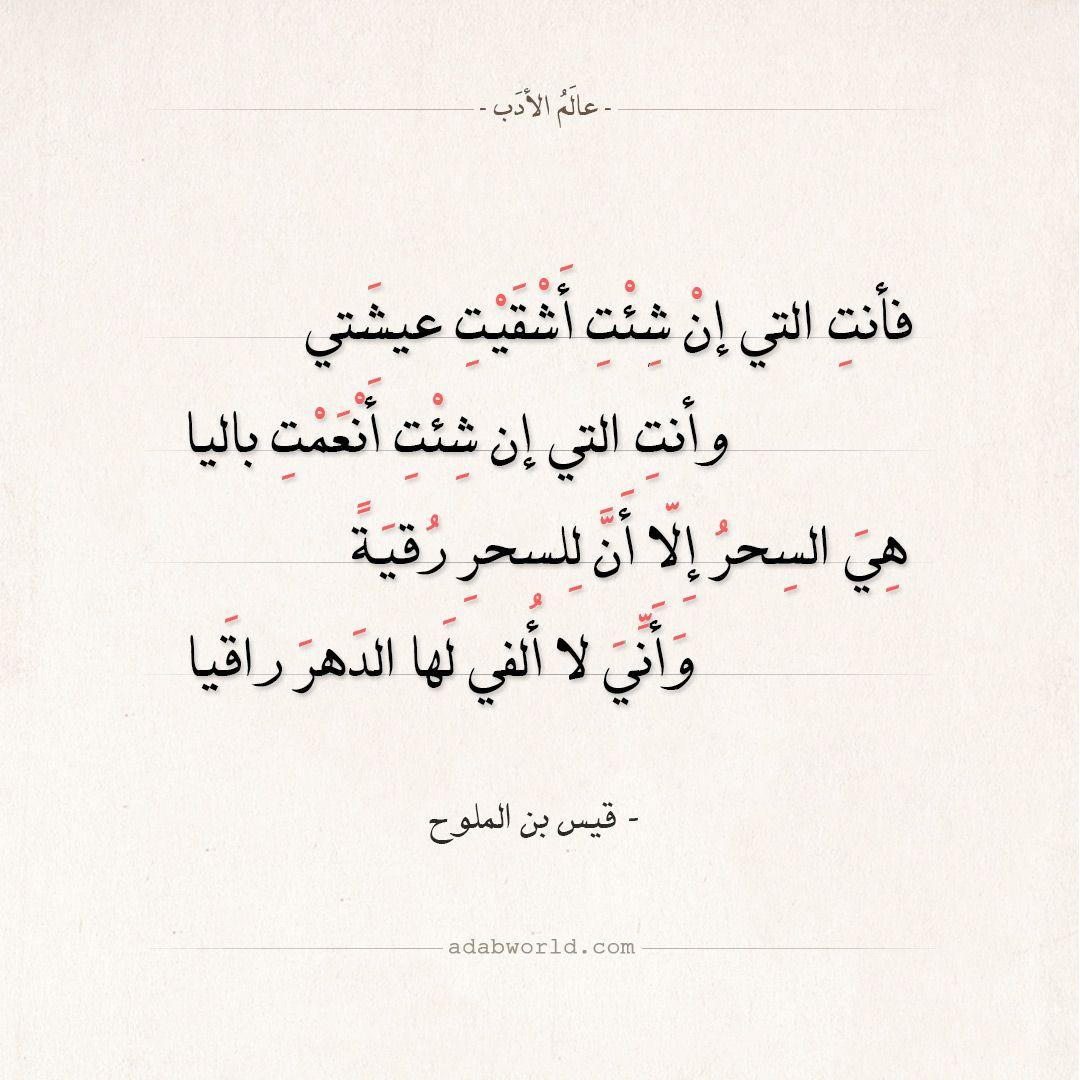 شعر قيس بن الملوح هي السحر إلا أن للسحر رقية عالم الأدب Arabic Poetry Words Quotes Love Quotes Wallpaper