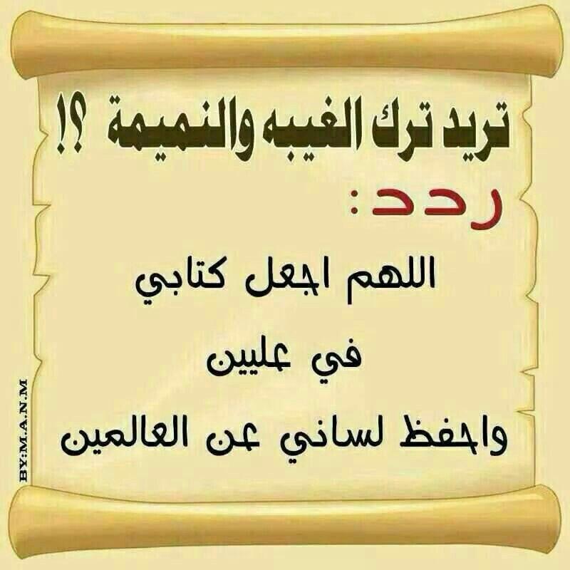 الغيبة والنميمة Islamic Love Quotes Islam Quran Islamic Quotes Quran
