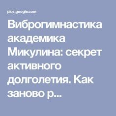 Виброгимнастика академика Микулина: секрет активного долголетия. Как заново р...
