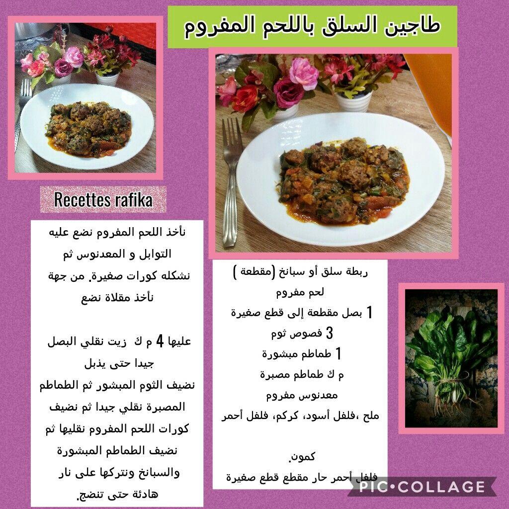 طاجين السبانخ باللحم المفروم Algerian Recipes Recipes Beef