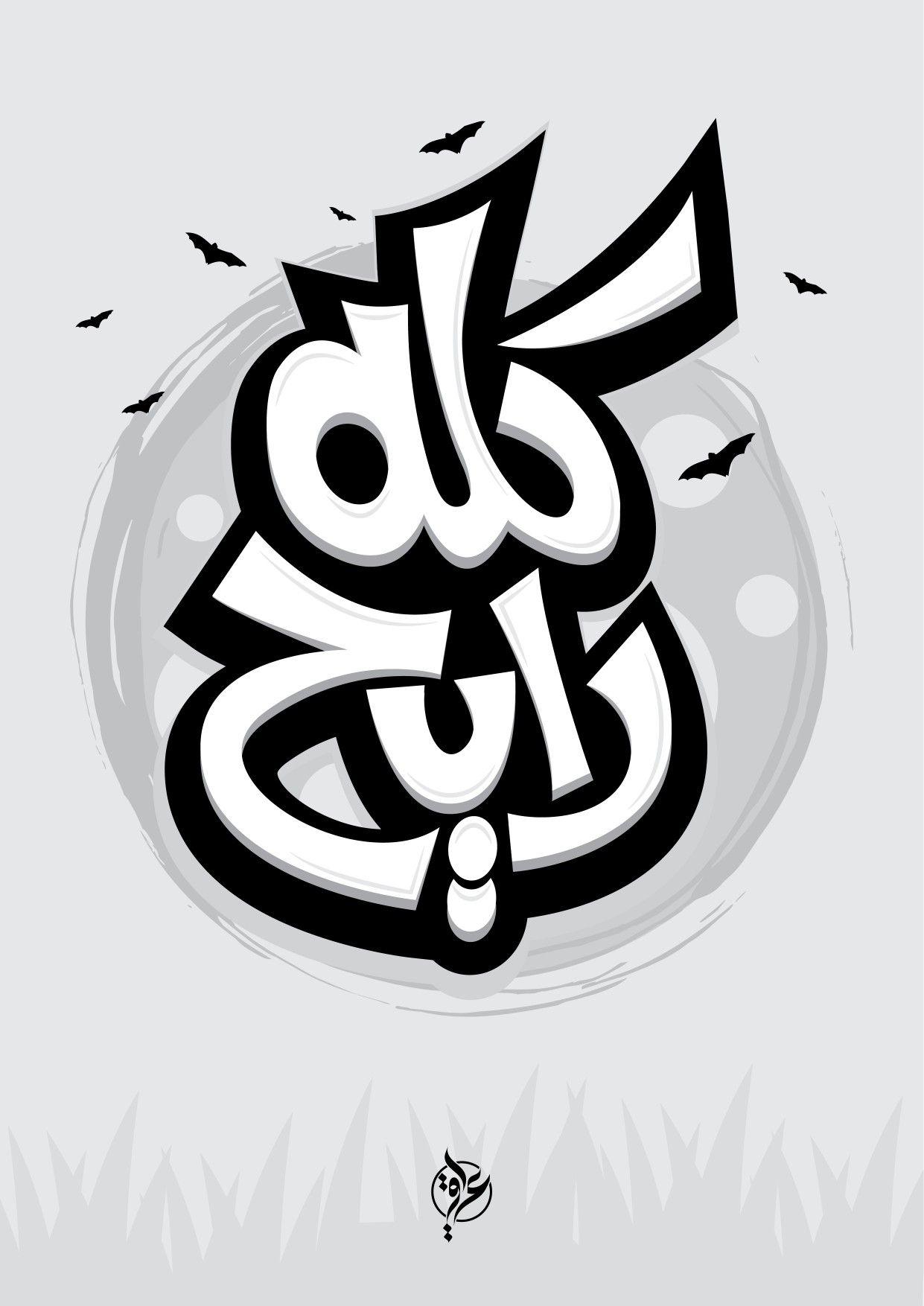 كله رايح تايبوجرافي Ahmed Eraky Calligraphy Art Quotes Word Drawings Arabic Calligraphy Design
