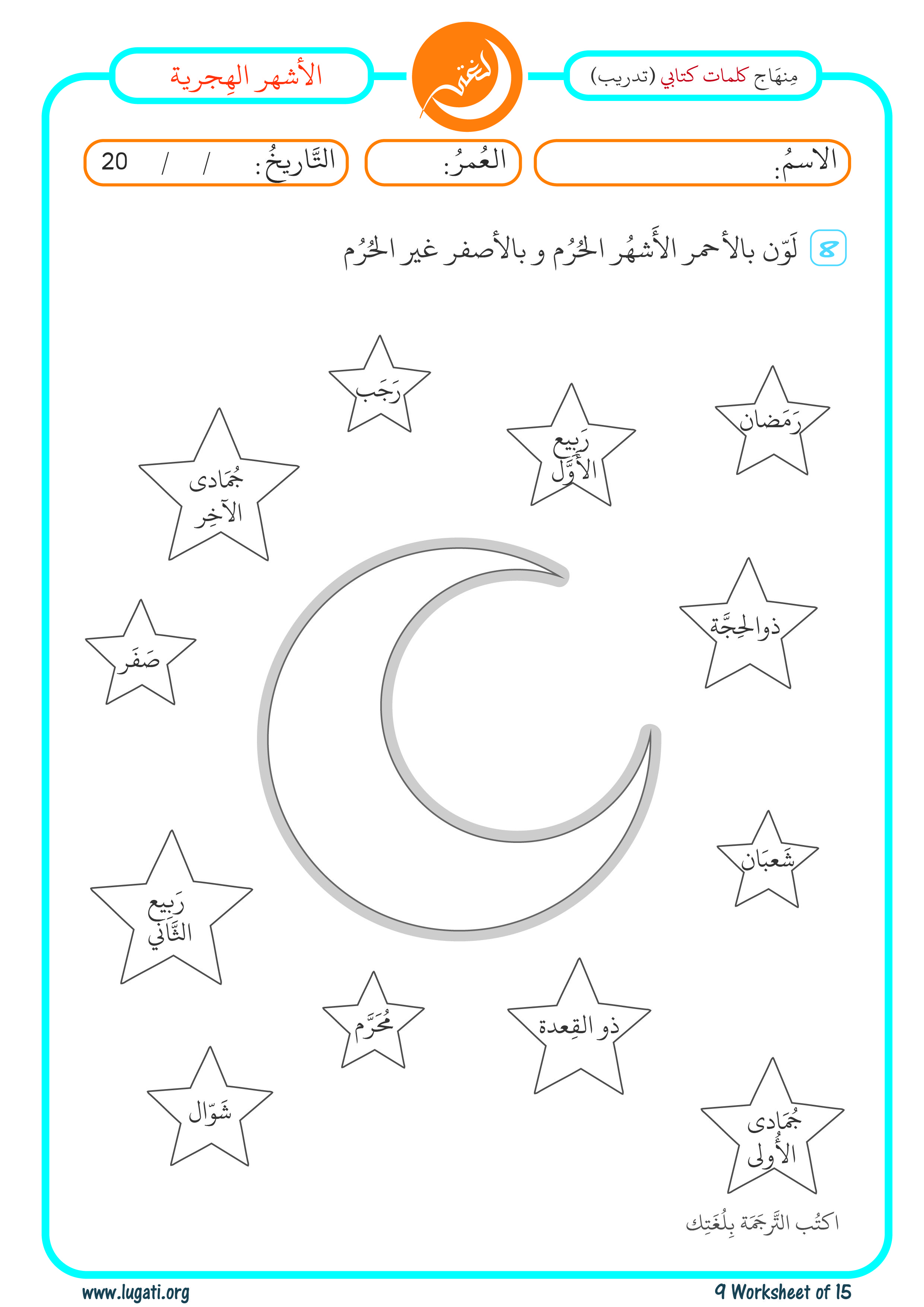 Printable Islamic Worksheets   Printable Worksheets and Activities for  Teachers [ 3509 x 2481 Pixel ]