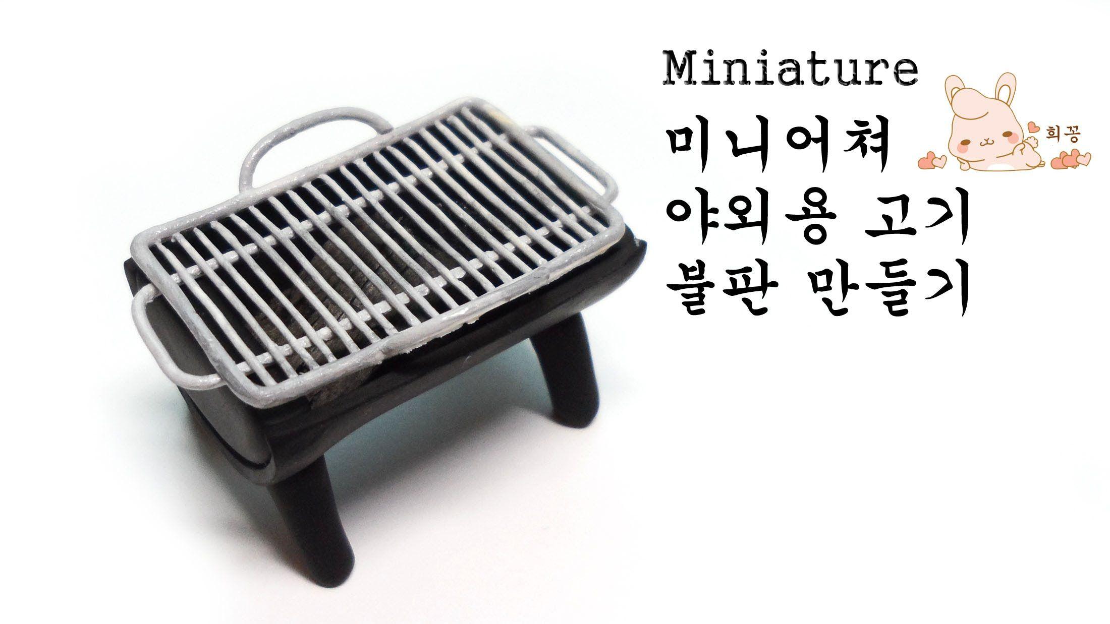 미니어쳐 야외용 고기 불판 만들기   Miniature Grill