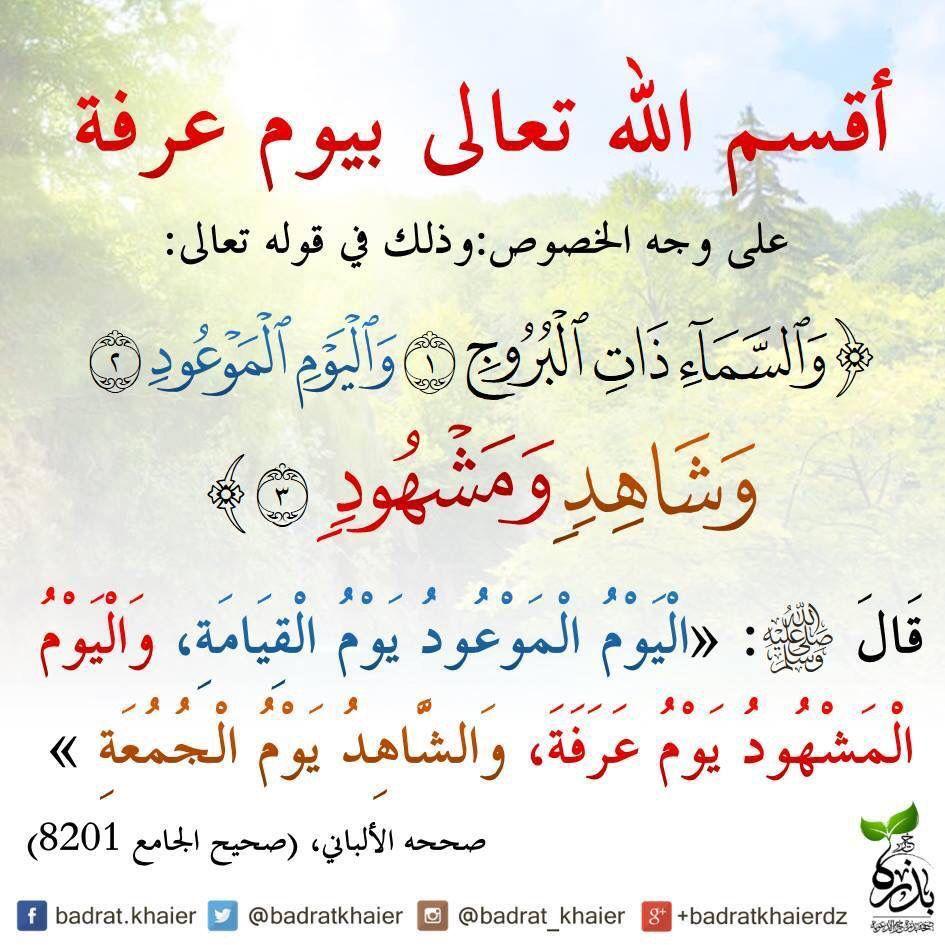 Pin By كتاب ا متشابه ا On ٨٥ سورة البروج Arabic Calligraphy Ramadan Calligraphy