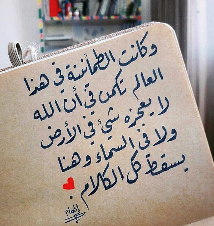 Pin By Zouza Elabassy On كتابه Funny Arabic Quotes Quran Quotes Verses Words Quotes