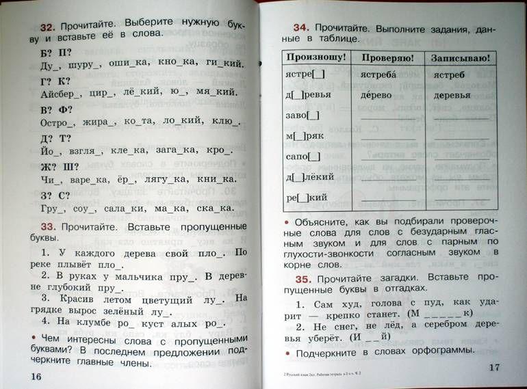 Спиши ру русский язык 5 класс т.а.ладыженская м.т.баранов