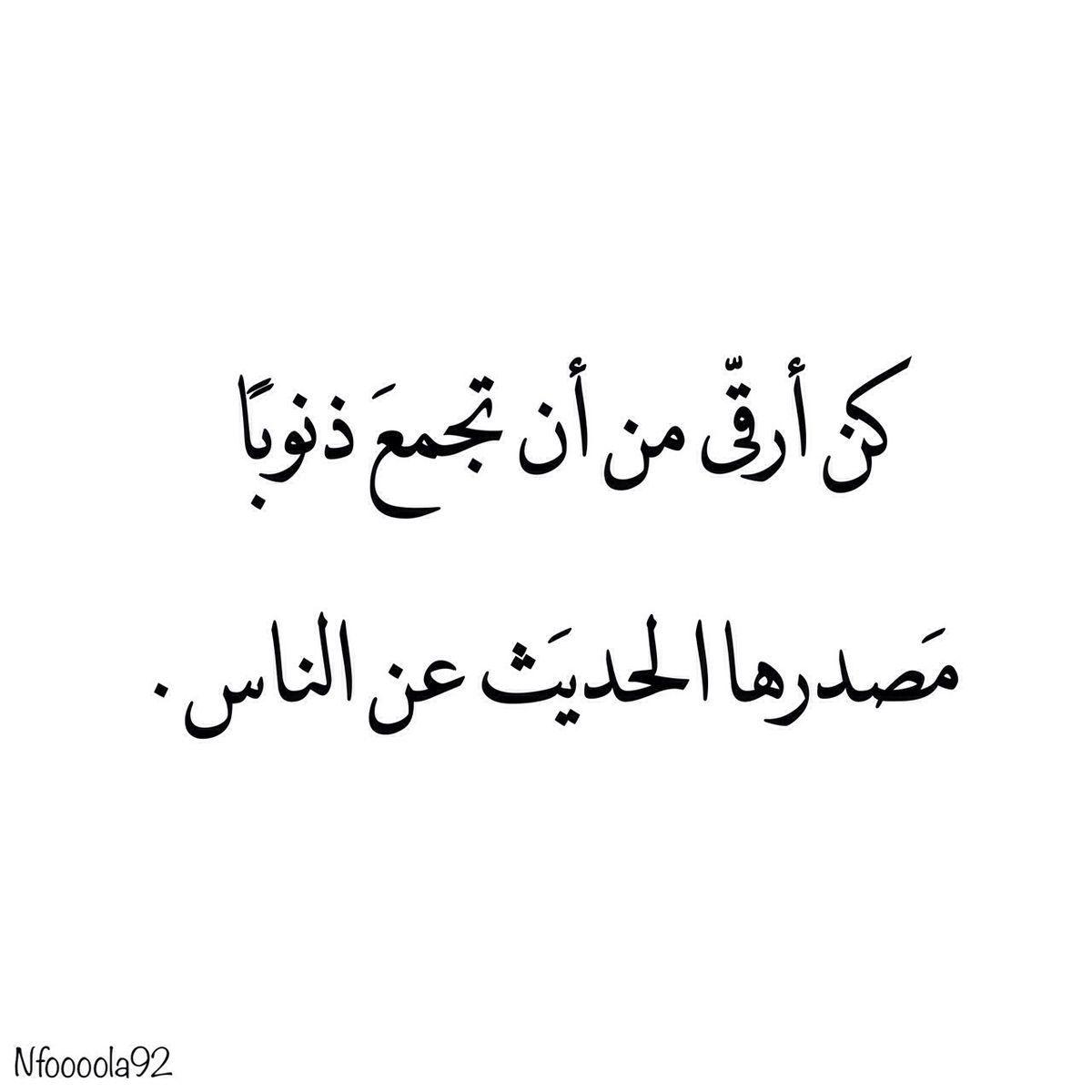 كلام الناس Words Quotes Talking Quotes Funny Arabic Quotes