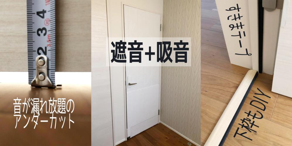 防音ドアを簡単自作diy 扉の隙間を埋め 遮音シート 吸音材を貼り付けました 防音 ドア 扉 Diy