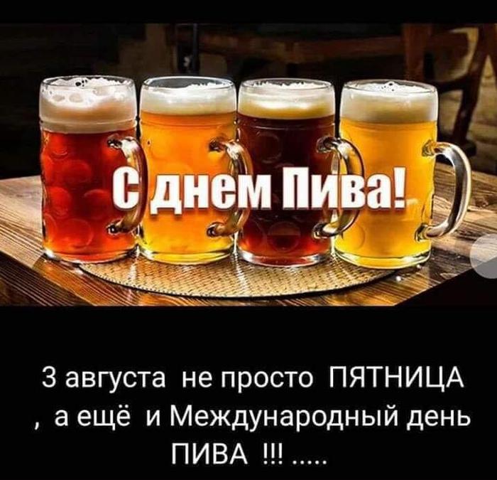 Картинка всем хорошего дня с пивом, картинки балерина открытки