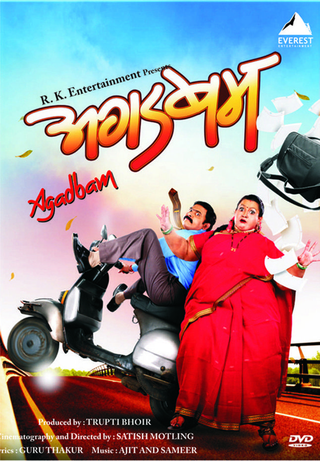 Released In 2010 Starring Makarand Anaspure Trupti Bhoir Usha Nadkarni Chitra Navathe Vikas Samudre And Narayan Bollywood Songs Movie Director Top Movies