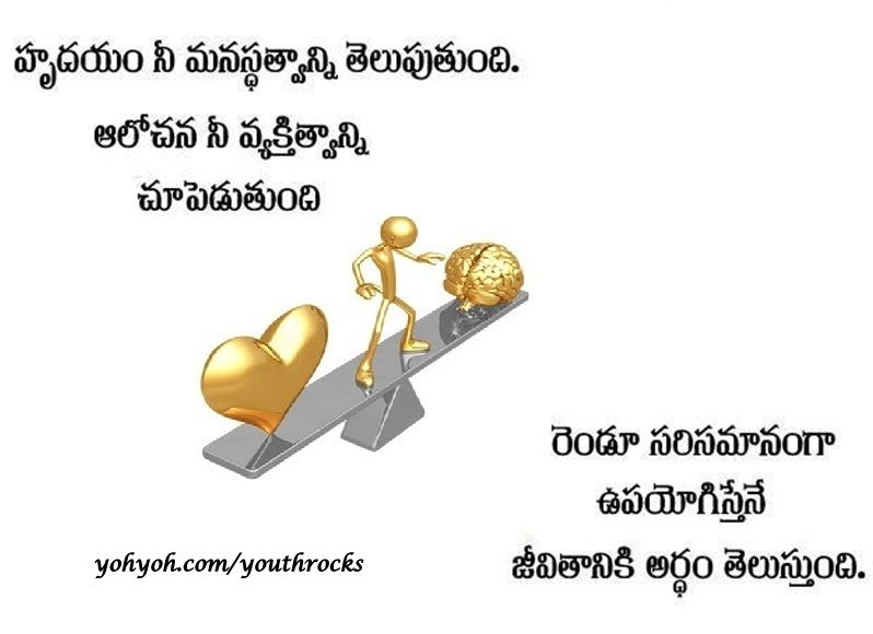 Fact of balance of heart and mind telugu quotes good quotes fact of balance of heart and mind telugu quotes ccuart Gallery