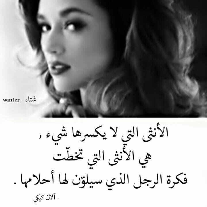 Pin By Sameh On عبارات Inspirational Words Arabic Quotes Motivational Phrases