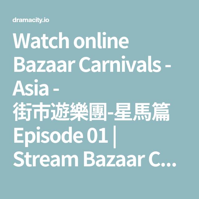 Watch online Bazaar Carnivals - Asia - 街市遊樂團-星馬篇