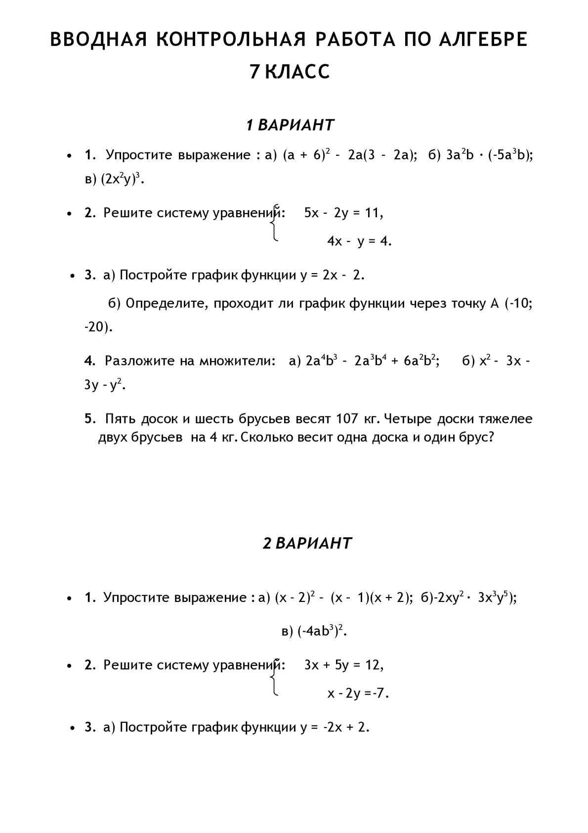 Ашурова.с.д 5 класс г.д.з