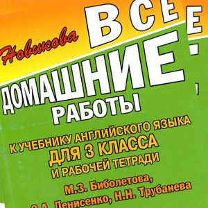 Решебник по английскому языку 8 класс » bygdz белорусские.