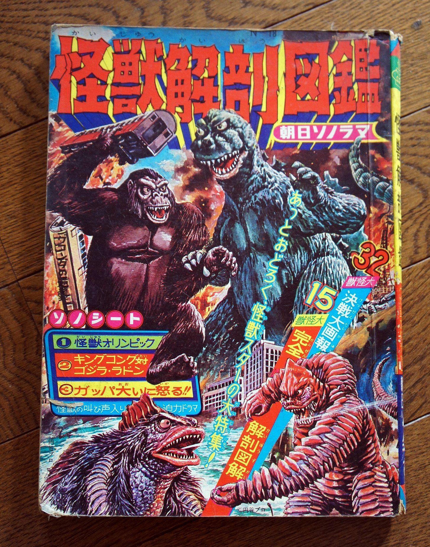amazon co jp 怪獣解剖図鑑 1967年 本 ゴジラvsキングコング 図鑑 怪獣 イラスト