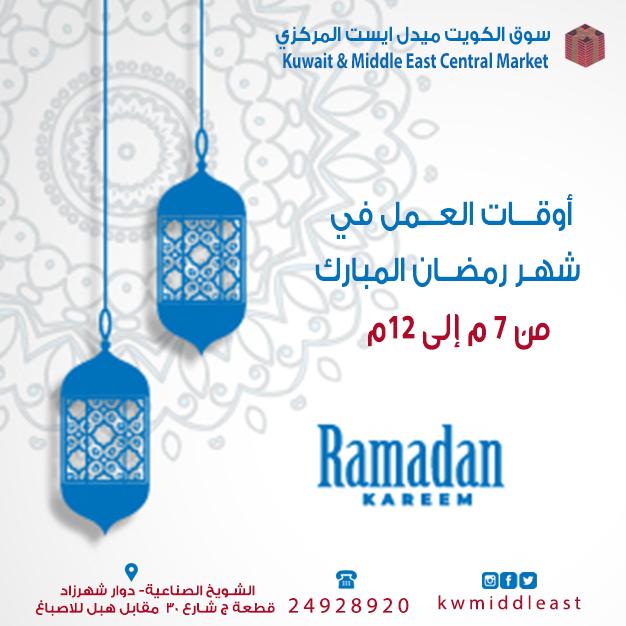 لا تطوفكم عروض الخضار يوم الاربعاء والخميس والجمعه والسبت للاستفسار تليفون 24928920 أوقات العمل في رمضان طوال الأسب Ramadan Kareem Ramadan Dog Tag Necklace