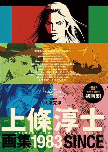 上條淳士画集「1983」:Amazon.co.jp:本