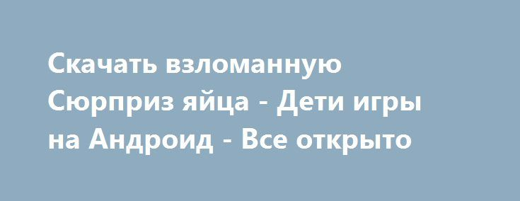 http kalley ru base apk