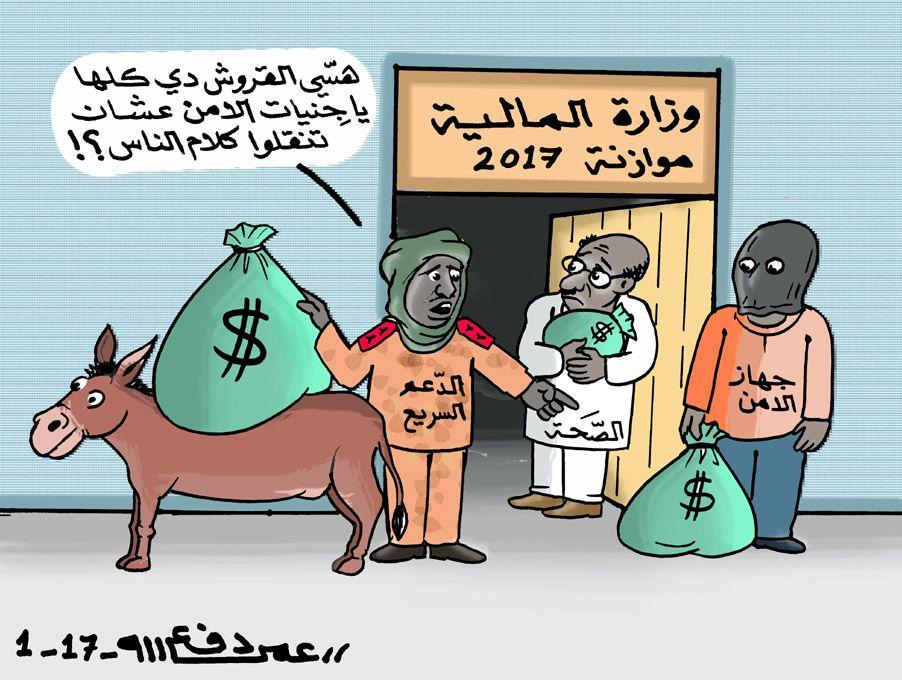 كاركاتير اليوم الموافق 02 يناير 2017 للفنان   عمر دفع الله  عن ميزانية ٢٠١٧