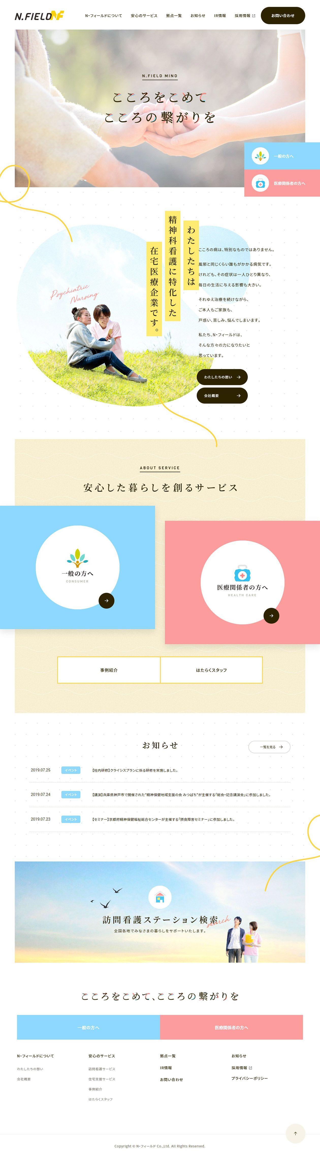 訪問看護サービスの株式会社n フィールド Sankou Lp デザイン コーポレートデザイン 医療デザイン
