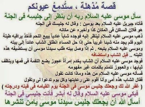 قصة وعبرة Funny Study Quotes Beautiful Arabic Words Quotes