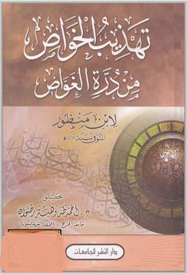 Pin On كتب اللغة العربية وعلومها
