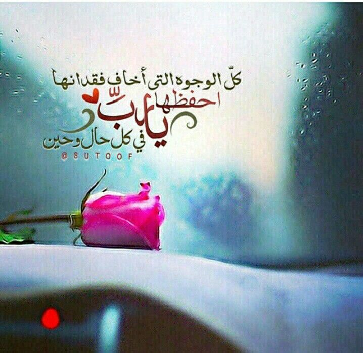 Pin By Hms817 On اذكار Islamic Images Arabic Love Quotes Islamic Calligraphy
