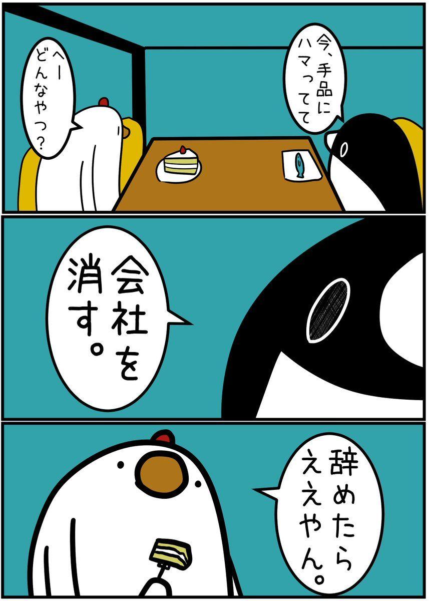 とりのささみ 漫画家 Torinosashimi さん Twitter ペンギン 動画 ペンギン ブラック企業