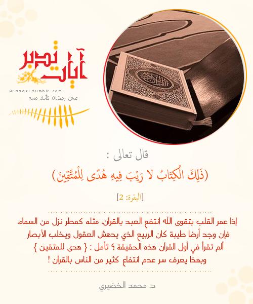 تدبر الآيات تفسير القرآن Quran Quotes Positive Quotes Funny Photo Memes