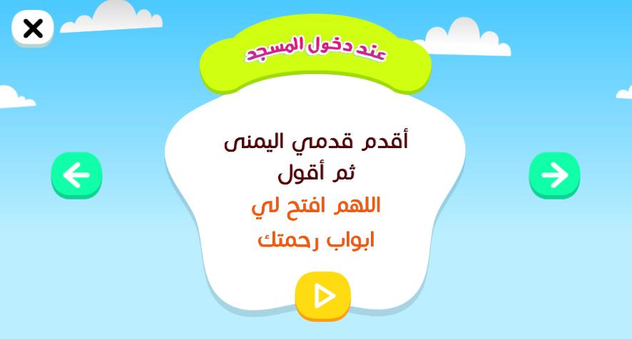 أدعية وأذكار حصن المسلم Snapchat Screenshot App Snapchat