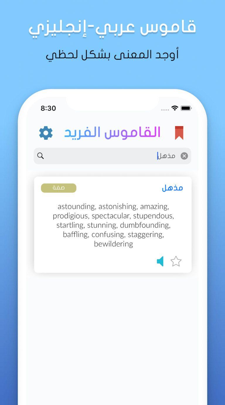 تطبيق القاموس الفريد لشرح وترجمة الكلمات من العربية إلى الإنجليزية والعكس للأيفون نيوتك New Tech Dumbfounded Baffled Oio