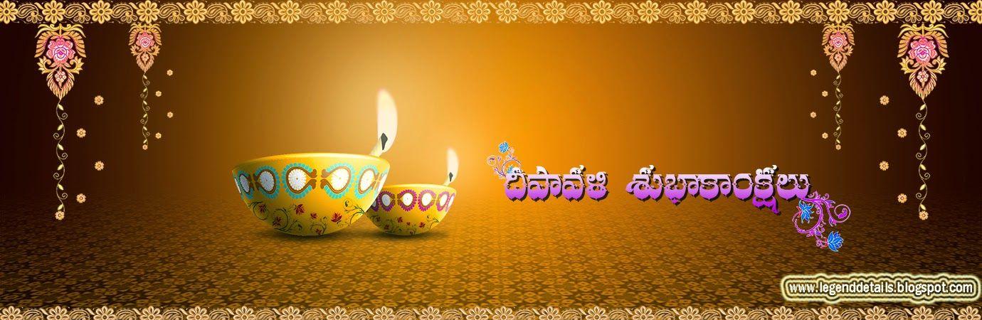 Telugu diwali greetings sms telugu deepavali greetings telugu sms telugu diwali greetings sms telugu deepavali greetings telugu sms m4hsunfo Choice Image