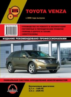 Original Factory And Aftermarket Manuals For Every Car Truck And Motorcycle The Correct Owners Manual Repair Manual Shop In 2020 Toyota Venza Car Car Maintenance