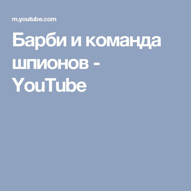 Барби и команда шпионов - YouTube | Барби