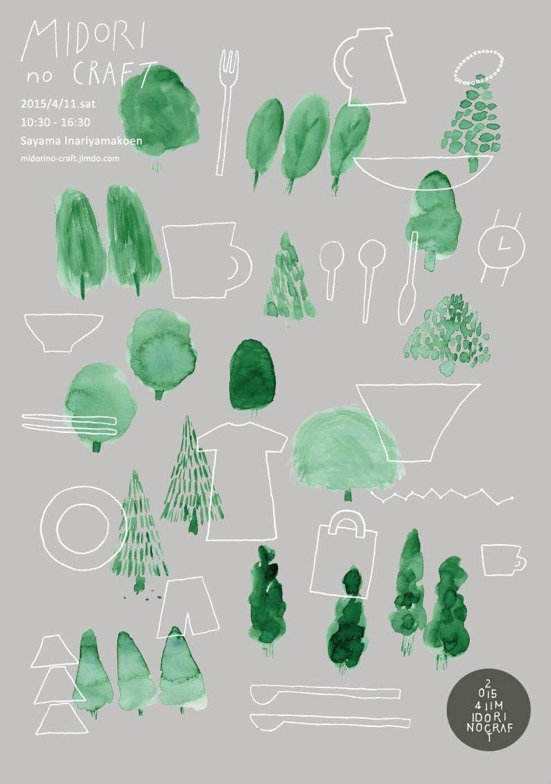 Midori no Craft | colors, green, design, poster