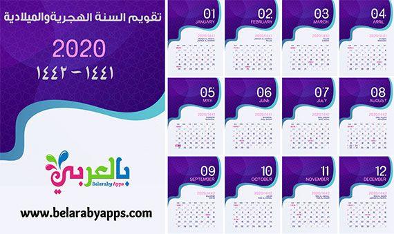 Free Islamic Calendar 2020 Hijri Calendar Hijri Calendar Template Pdf Arabic New Year 1441 1442 Ah Calendar Hijri Calendar Islamic Calendar Calendar 2020