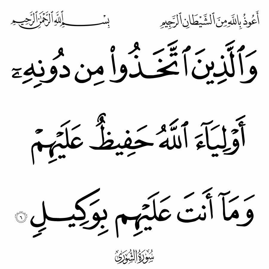 ٦ الشورى Calligraphy Arabic Calligraphy Arabic