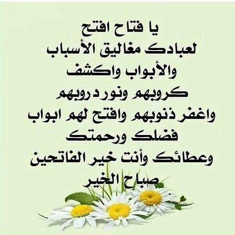 يارب افتح لنا ابواب رحمتك Quotes Dua In Arabic Islam Quran