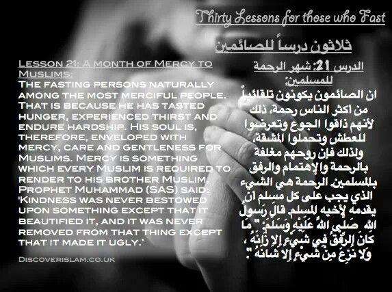 Lesson 21 For Those Who Fast Islam Ramadan Ramadan Kids Quran Quotes