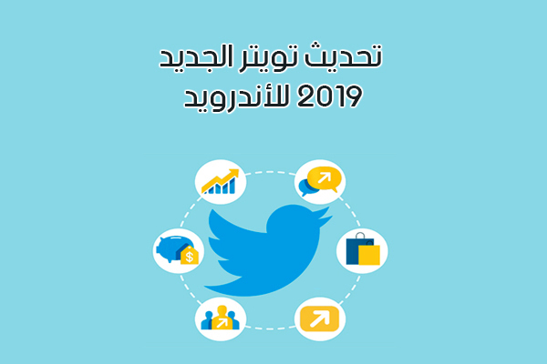 تحديث تويتر الجديد 2019 للأندرويد وشرح مميزات تحديث تويتر الجديد 2019 Twitter Update Latest Android Android Apk Twitter Update